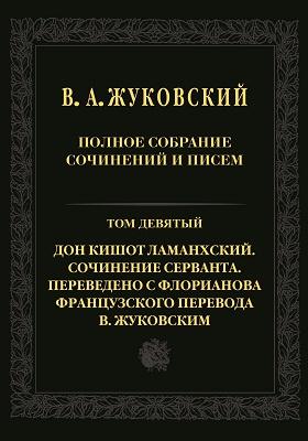 Полное собрание сочинений и писем : в 20 т. Т. 9. Дон Кишот Ламанхский. Сочинение Серванта