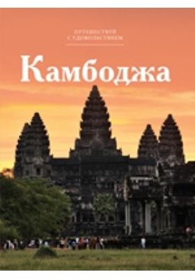 Т. 10. Камбоджа