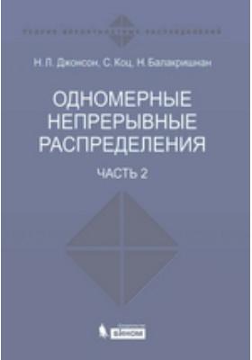 Одномерные непрерывные распределения : в 2 частях, Ч. 2