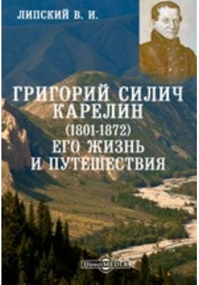Григорий Силич Карелин (1801-1872). Его жизнь и путешествия: документально-художественная литература