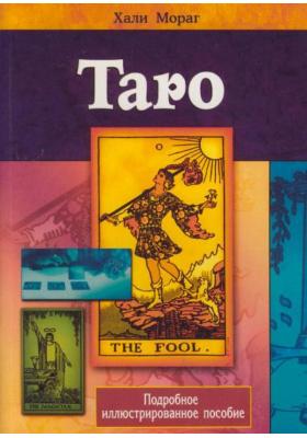 Таро. Подробное иллюстрированное пособие = The Ultimate Full-Color Guide. Tarot