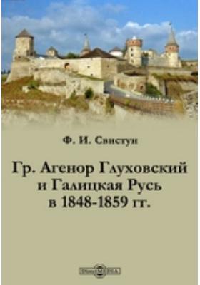 Гр. Агенор Глуховский и Галицкая Русь в 1848-1859 гг