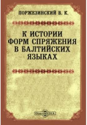 К истории форм спряжения в Балтийских языках