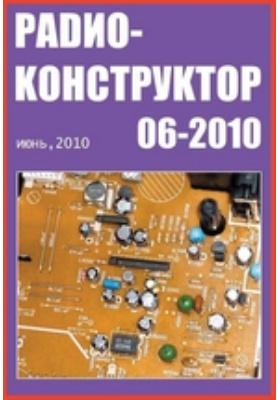 Радиоконструктор: журнал. 2010. № 6