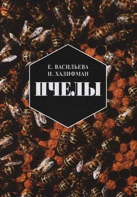 Пчелы : повесть о биологии пчелиной семьи и победах науки о пчелах: научно-популярное издание