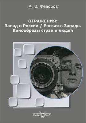 Отражения : Запад о России / Россия о Западе. Кинообразы стран и людей: монография