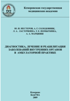 Диагностика, лечение и реабилитация заболеваний внутренних органов в амбулаторной практике: учебное пособие