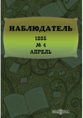 Наблюдатель. 1885. № 4, Апрель