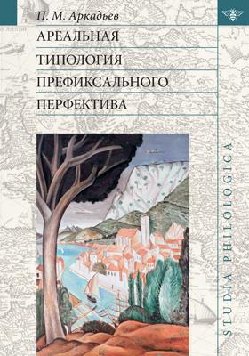 Ареальная типология префиксального перфектива (на материале языков Европы и Кавказа): коллективная монография