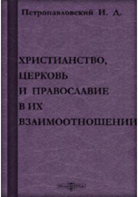 Христианство, церковь и православие в их взаимоотношении