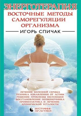 Энерготерапия : восточные методы саморегуляции организма