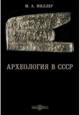 Археология в СССР