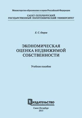 Экономическая оценка недвижимой собственности: учебное пособие