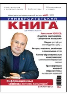 Университетская книга: информационно-аналитический журнал. 2013. март