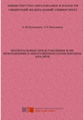 Интегральные представления и их приложения в многомерном комплексном анализе: монография
