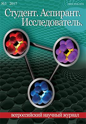 Студент. Аспирант. Исследователь: всероссийский научный журнал. 2017. № 3(21)