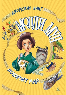 Молли Мун покоряет мир: роман