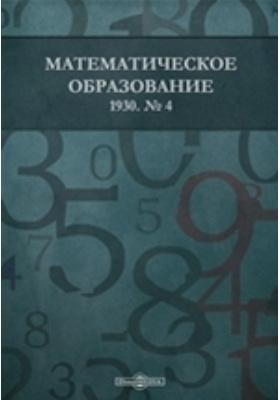 Математическое образование: журнал. 1930. № 4