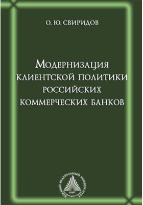 Модернизация клиентской политики российских коммерческих банков: монография