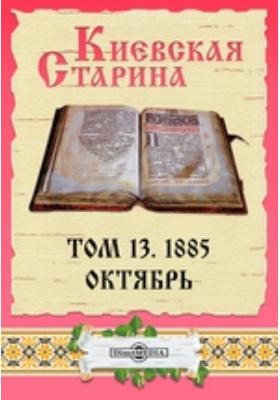Киевская Старина: журнал. 1885. Том 13, Октябрь