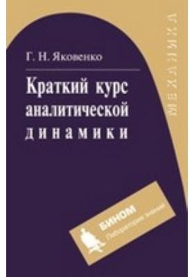 Краткий курс аналитической динамики
