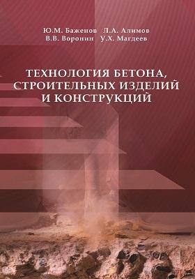 Технология бетона, строительных изделий и конструкций: учебник для вузов