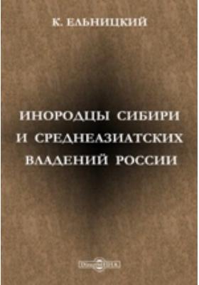 Инородцы Сибири и Среднеазиатских владений России
