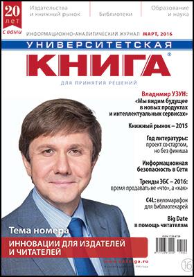 Университетская книга: журнал. 2016. март