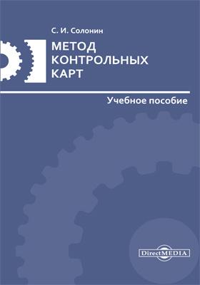 Метод контрольных карт: учебное пособие