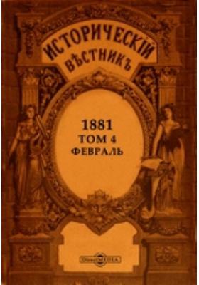 Исторический вестник. 1881. Т. 4, Февраль