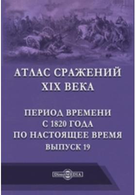 Атлас сражений XIX века. Период времени с 1820 года по настоящее время. Вып. 19