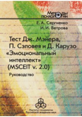 Тест Дж. Мэйера, П. Сэловея и Д. Карузо «Эмоциональный интеллект» (MSCEIT v. 2.0). Руководство