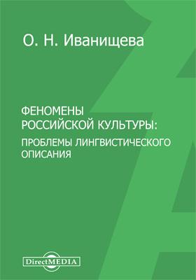 Феномены российской культуры : проблемы лингвистического описания: учебно-методическое пособие