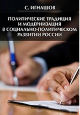 Политические традиция и модернизация в социально-политическом развитии России