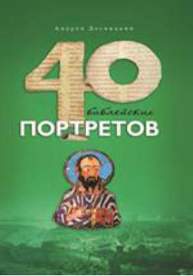 Сорок библейских портретов: духовно-просветительское издание