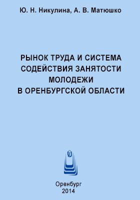Рынок труда и система содействия занятости молодежи в Оренбургской области: учебное пособие