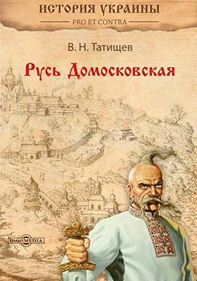 Русь Домосковская : история Российская во всей ее полноте: монография, Ч. 1