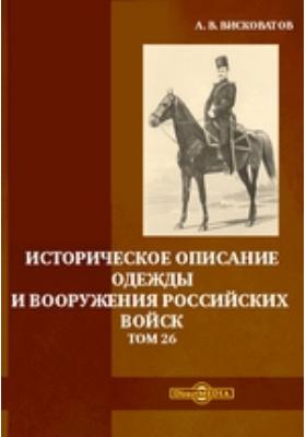 Историческое описание одежды и вооружения российских войск. Т. 26