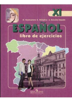 Испанский язык. Рабочая тетрадь. XI класс : Пособие для учащихся общеобразовательных учреждений и школ с углублённым изучением испанского языка