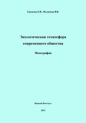 Экологическая техносфера современного общества: монография