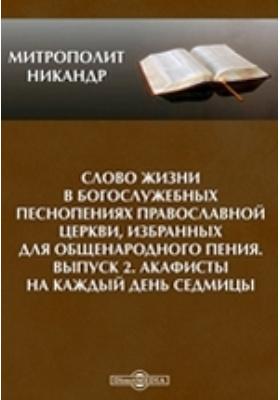 Слово жизни в богослужебных песнопениях Православной Церкви, избранных для общенародного пения. Вып. 2. Акафисты на каждый день седмицы