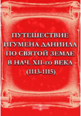 Путешествие игумена Даниила по Святой земле в нач. XII-го века (1113-1115): духовно-просветительское издание