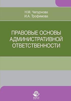 Правовые основы административной ответственности: учебное пособие