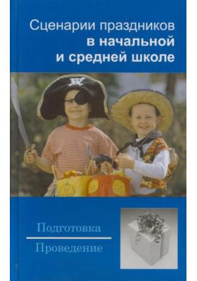 Сценарии праздников в начальной и средней школе : 2-е издание