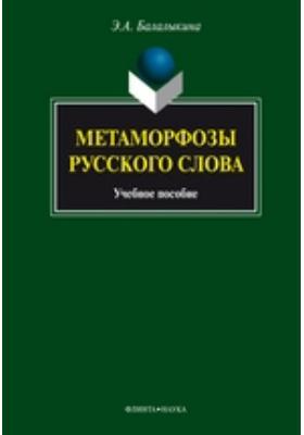 Метаморфозы русского слова: учебное пособие