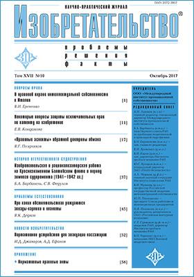 Изобретательство : проблемы, решения, факты: научно-практический журнал. 2017. Т. 17, № 10