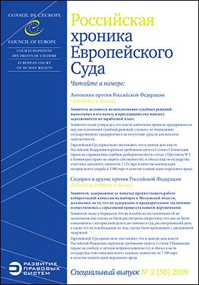 Российская хроника Европейского Суда: журнал. 2019. № 2 (50)