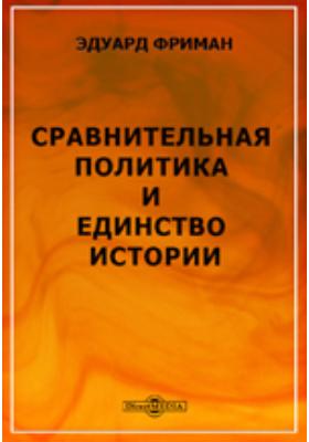 Сравнительная политика и Единство истории: научно-популярное издание