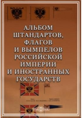 Альбом штандартов, флагов и вымпелов Российской империи и иностранных государств
