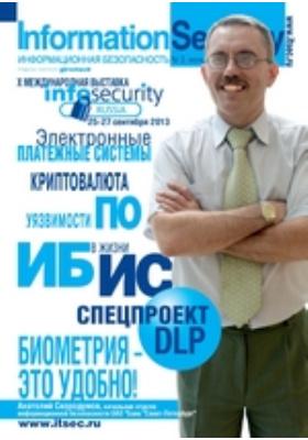 Информационная безопасность = Information Security. 2013. № 3